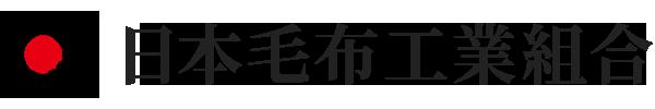 日本毛布工業組合