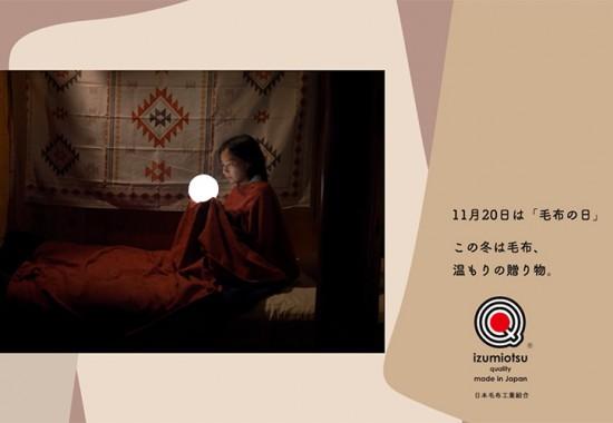 「11月20日は毛布の日」とQマーク広告